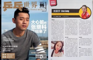 2017-06-05 World Table Tennis Magazine 3